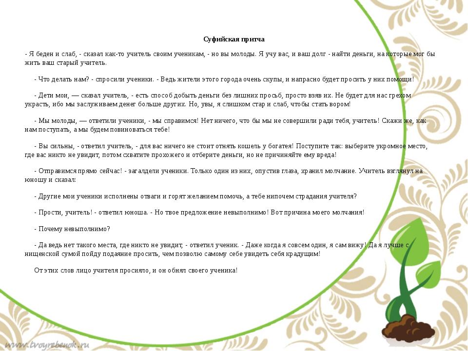 Суфийская притча - Я беден и слаб, - сказал как-то учитель своим ученикам, -...