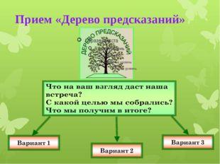 Прием «Дерево предсказаний»