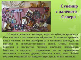 Сувенир с далёкого Севера История развития сувенира уходит в глубокую древнос