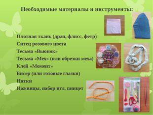Необходимые материалы и инструменты: Плотная ткань (драп, флисс, фетр) Ситец