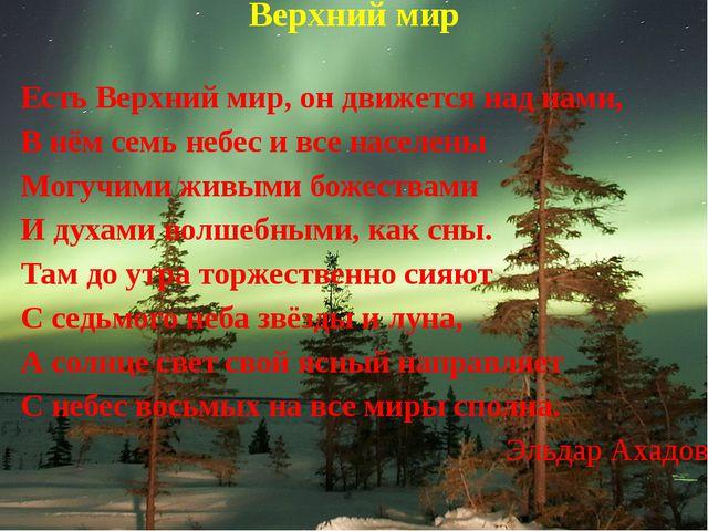 Верхний мир Есть Верхний мир, он движется над нами, В нём семь небес и все на...