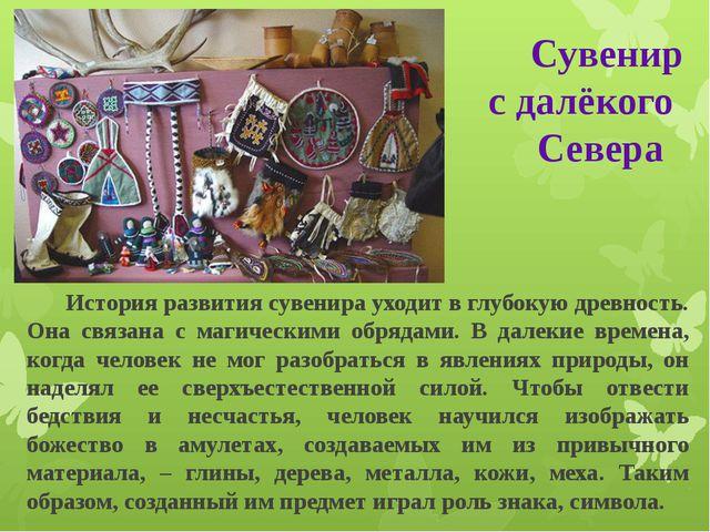 Сувенир с далёкого Севера История развития сувенира уходит в глубокую древнос...