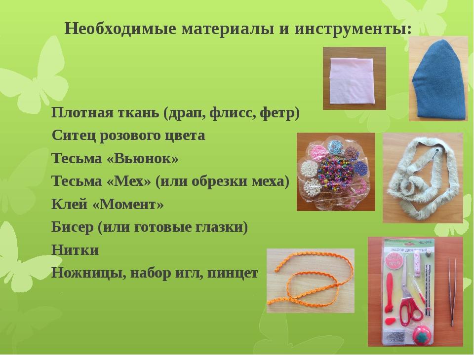 Необходимые материалы и инструменты: Плотная ткань (драп, флисс, фетр) Ситец...
