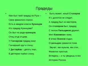 Прадеды Кем был твой прадед на Руси – Свою фамилию спроси. Есть в каждом клас