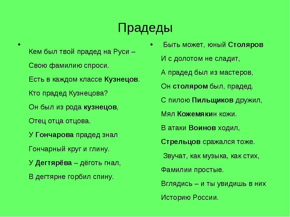 Прадеды Кем был твой прадед на Руси – Свою фамилию спроси. Есть в каждом клас...