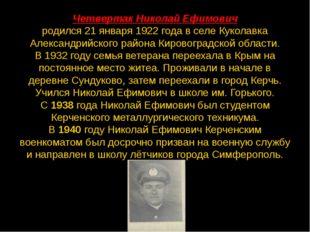 Четвертак Николай Ефимович родился 21 января 1922 года в селе Куколавка Алекс
