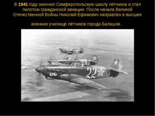 В 1941 году окончил Симферопольскую школу лётчиков и стал пилотом гражданской