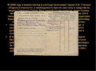 В 1942 году в апреле месяце в училище зачитывают приказ И.В. Сталина «Родина