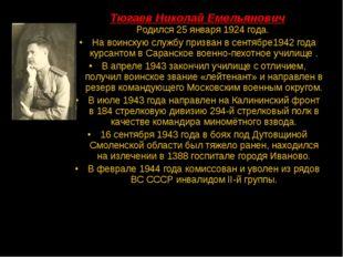 Тюгаев Николай Емельянович Родился 25 января 1924 года. На воинскую службу пр