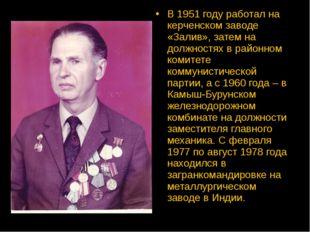 В 1951 году работал на керченском заводе «Залив», затем на должностях в район