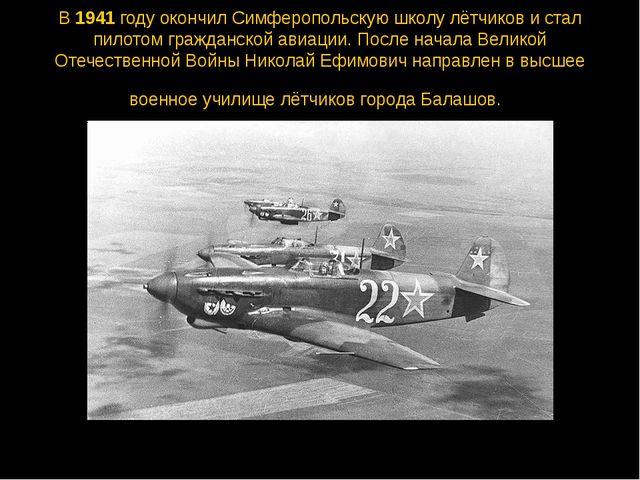 В 1941 году окончил Симферопольскую школу лётчиков и стал пилотом гражданской...