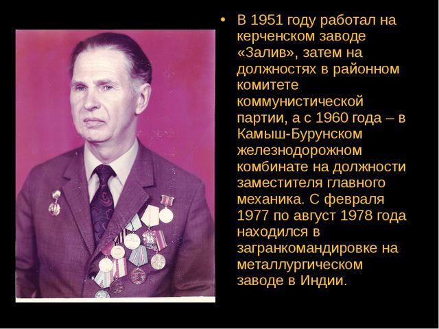 В 1951 году работал на керченском заводе «Залив», затем на должностях в район...