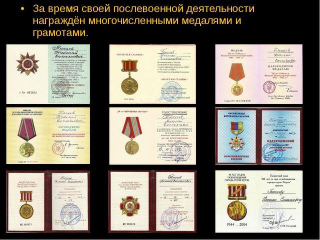 За время своей послевоенной деятельности награждён многочисленными медалями и...