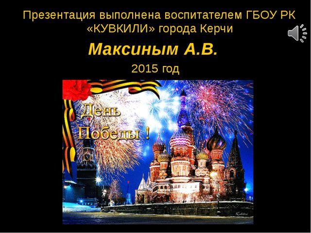 Презентация выполнена воспитателем ГБОУ РК «КУВКИЛИ» города Керчи Максиным А...