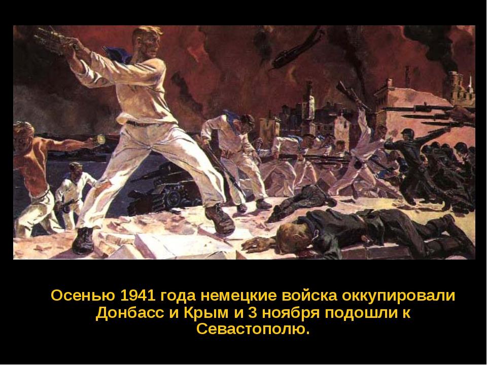 Осенью 1941 года немецкие войска оккупировали Донбасс и Крым и 3 ноября подо...