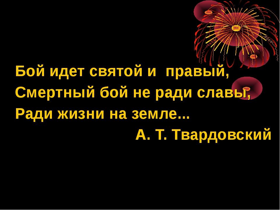 Бой идет святой и правый, Смертный бой не ради славы, Ради жизни на земле......