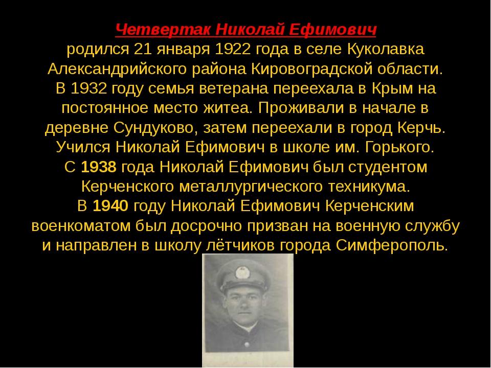 Четвертак Николай Ефимович родился 21 января 1922 года в селе Куколавка Алекс...