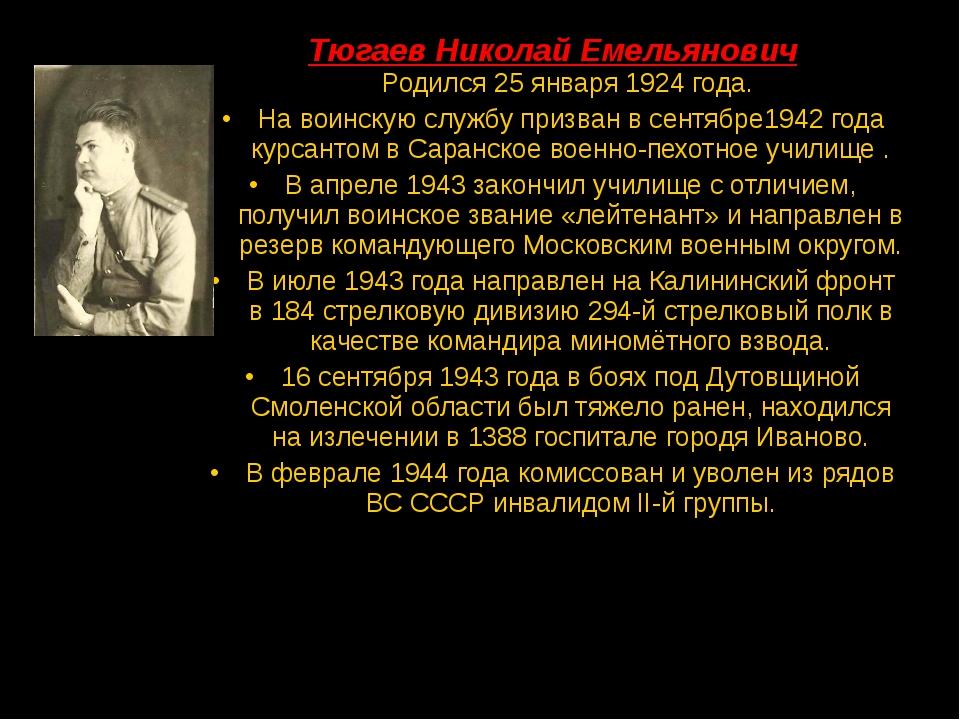 Тюгаев Николай Емельянович Родился 25 января 1924 года. На воинскую службу пр...