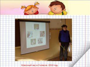 Классный час в 3 классе..2010 год.