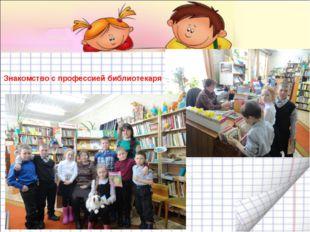 Знакомство с профессией библиотекаря
