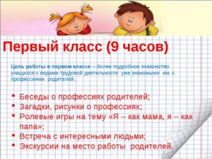 Первый класс (9 часов) Беседы о профессиях родителей; Загадки, рисунки о проф