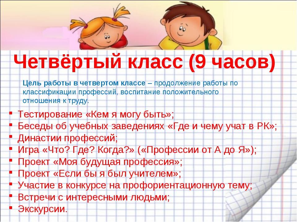 Четвёртый класс (9 часов) Тестирование «Кем я могу быть»; Беседы об учебных з...