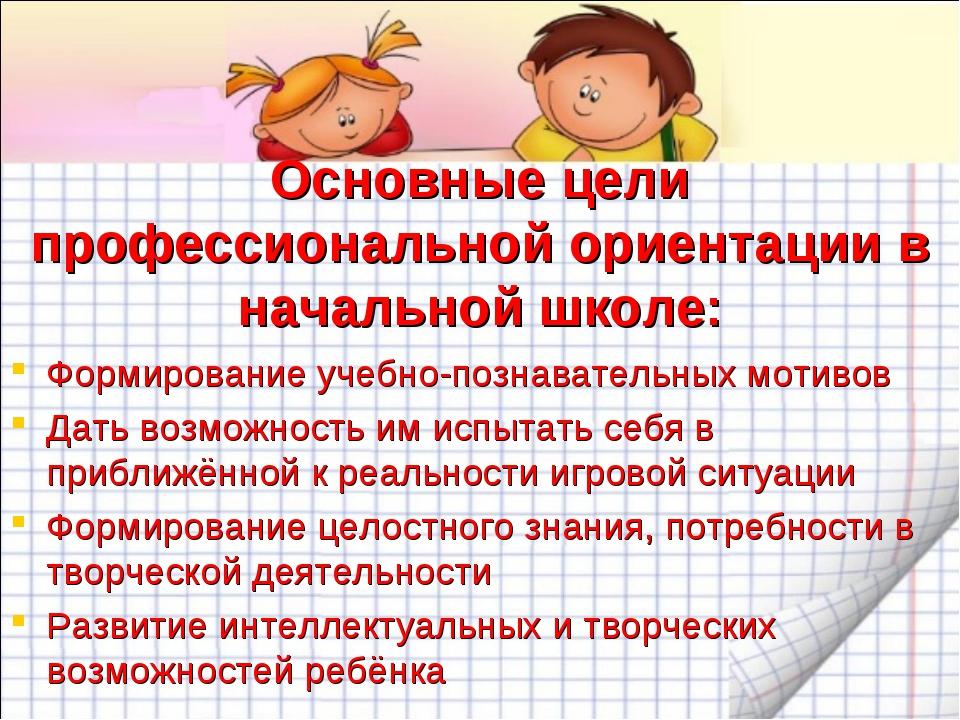 Основные цели профессиональной ориентации в начальной школе: Формирование уче...