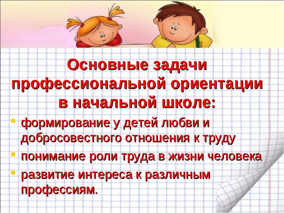 Основные задачи профессиональной ориентации в начальной школе: формирование у...