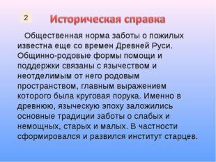 2 Общественная норма заботы о пожилых известна еще со времен Древней Руси. Об