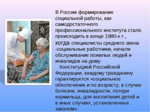 В России формирование социальной работы, как самодостаточного профессионально
