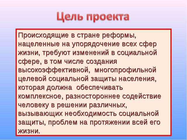 Происходящие в стране реформы, нацеленные на упорядочение всех сфер жизни, тр...