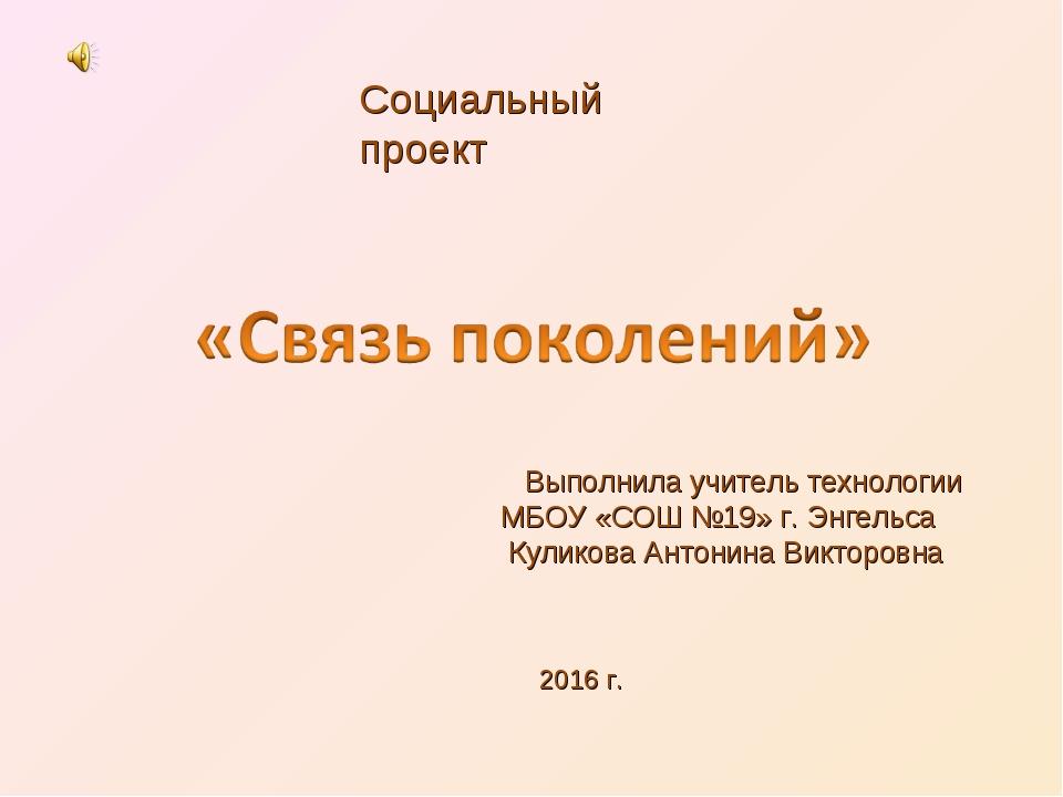 Социальный проект Выполнила учитель технологии МБОУ «СОШ №19» г. Энгельса Кул...