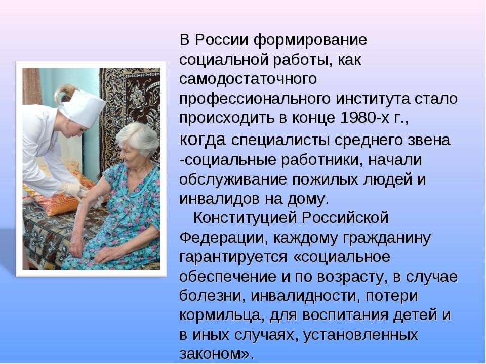 В России формирование социальной работы, как самодостаточного профессионально...
