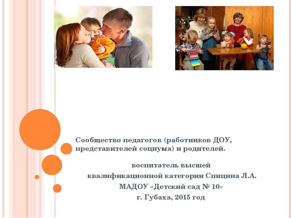 Сообщество педагогов (работников ДОУ, представителей социума) и родителей....