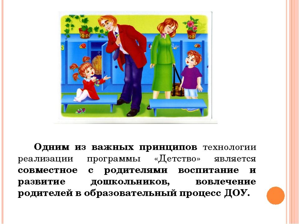 Одним из важных принципов технологии реализации программы «Детство» является...
