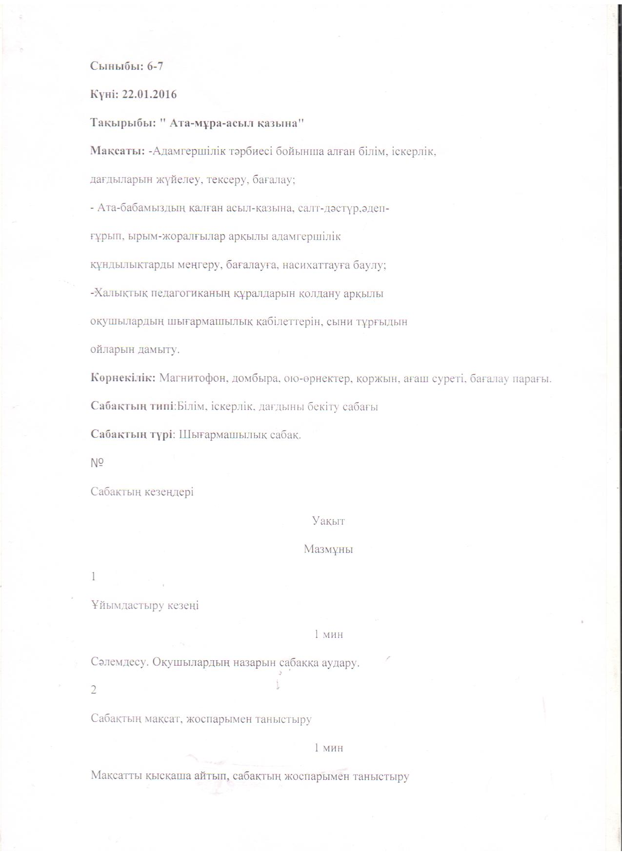 C:\Documents and Settings\User\Мои документы\Мои рисунки\2016-02-23, Изображение\Изображение 005.jpg