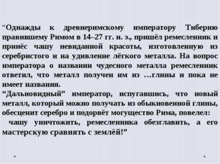 """""""Однажды к древнеримскому императору Тиберию правившему Римом в 14–27 гг. н."""
