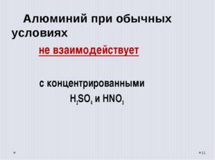 Алюминий при обычных условиях не взаимодействует с концентрированными H2SO4