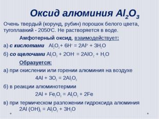Оксид алюминия Al2О3 Очень твердый (корунд, рубин) порошок белого цвета, туго