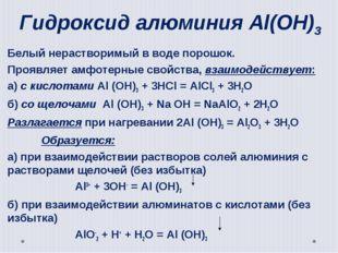Гидроксид алюминия Al(ОН)3 Белый нерастворимый в воде порошок. Проявляет амфо