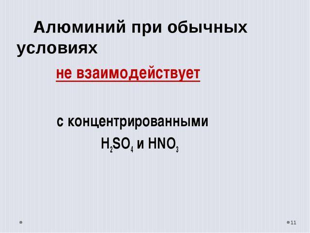 Алюминий при обычных условиях не взаимодействует с концентрированными H2SO4...