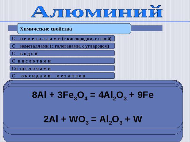 Химические свойства 4Аl + 3O2 = 2Al2O3 t 2Al + 3S = Al2S3 C н е м е т а л л а...