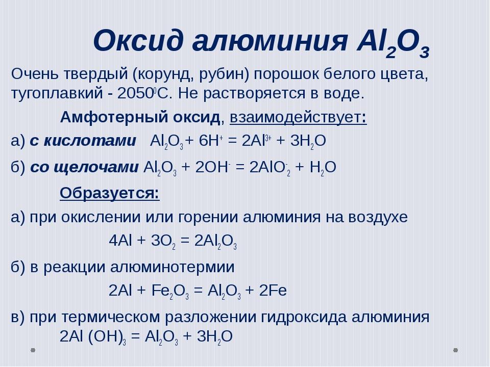 Оксид алюминия Al2О3 Очень твердый (корунд, рубин) порошок белого цвета, туго...