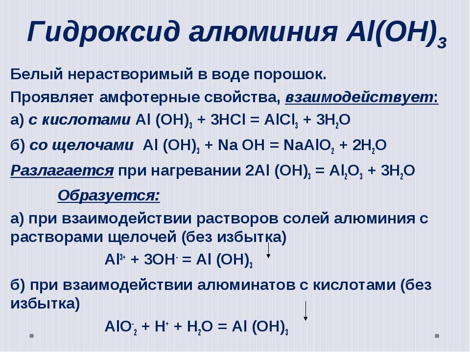 Гидроксид алюминия Al(ОН)3 Белый нерастворимый в воде порошок. Проявляет амфо...