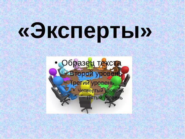 «Эксперты»