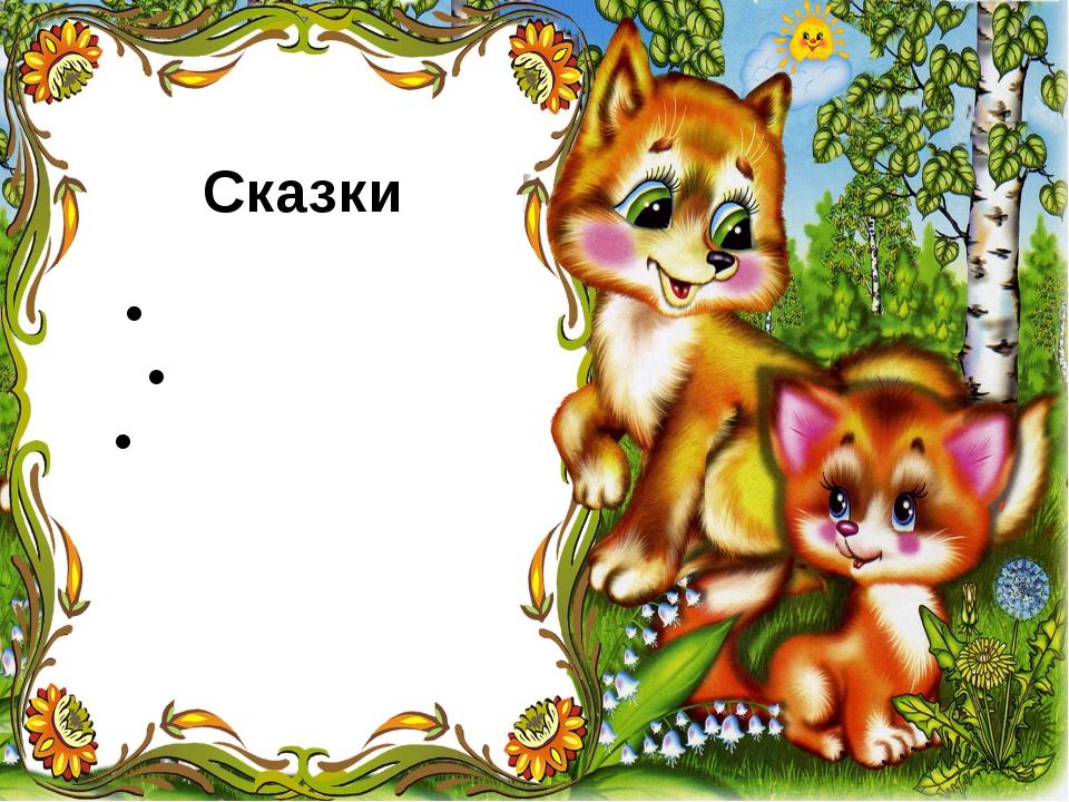 Сказки О животных Бытовые Волшебные
