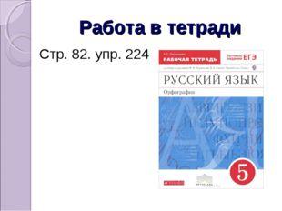 Работа в тетради Стр. 82. упр. 224