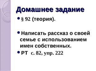 Домашнее задание § 92 (теория). Написать рассказ о своей семье с использовани