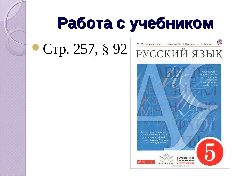 Работа с учебником Стр. 257, § 92