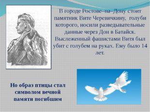 В городе Ростове–на–Дону стоит памятник Вите Черевичкину, голуби которого, но
